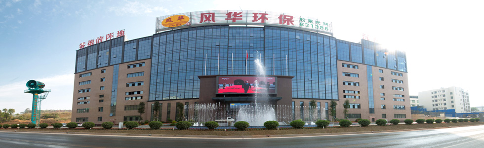 Guangdong Fenghua Environment Protection Machinery Co.,Ltd.
